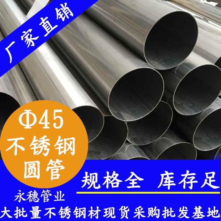 永穗外径45不锈钢装饰管门窗楼梯护栏易焊接304不锈钢装饰管 2