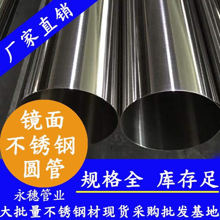 永穗外径45不锈钢装饰管门窗楼梯护栏易焊接304不锈钢装饰管 4