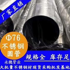 永穗外径76不锈钢制品管不锈钢制品加工焊接牢固精度高