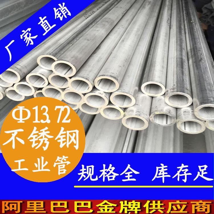 永穗dn13.72不锈钢工业管五金工具汽车配件耐腐蚀不易磨损 1