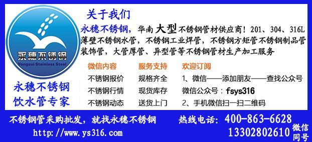 永穗dn13.72不锈钢工业管五金工具汽车配件耐腐蚀不易磨损 5