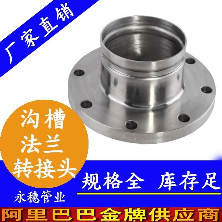 永穗不锈钢沟槽管件管道连接简易操作施工安全 1