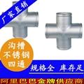 永穗不锈钢沟槽管件管道连接简易操作施工安全 3