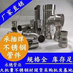 永穗承插焊不鏽鋼管件鋼管鋼管承插孔焊接牢固廣闊經濟實惠