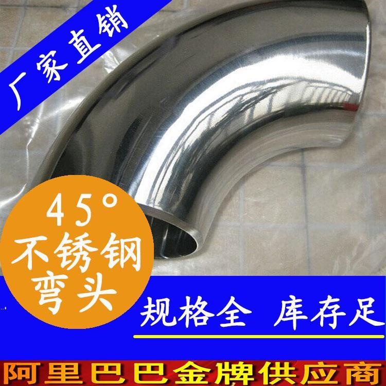 永穗不锈钢工业弯头管件用于管道变径连接耐腐蚀耐热性好 1