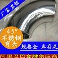 永穗不锈钢工业弯头管件用于管道