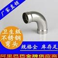 永穗不锈钢卫生弯头管件用于管道