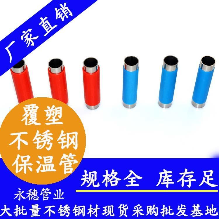 永穗覆塑不锈钢水管覆盖水管塑料层防潮耐腐蚀 2