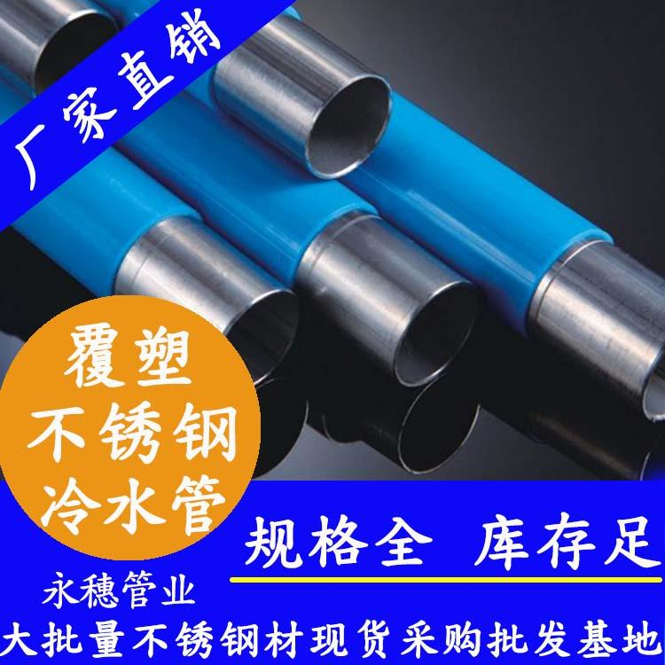 永穗覆塑不锈钢水管覆盖水管塑料层防潮耐腐蚀 3