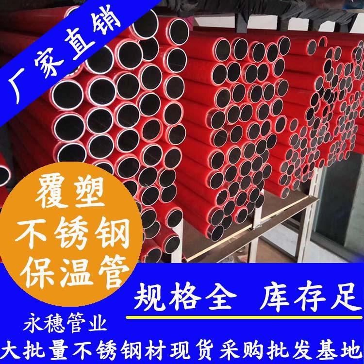 永穗覆塑不锈钢水管覆盖水管塑料层防潮耐腐蚀 5