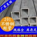 永穗201不锈钢方管家具结构用