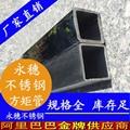 永穗201不锈钢方管家具结构用管塑性硬度良好 3