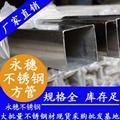 永穗201不锈钢方管家具结构用管塑性硬度良好 4