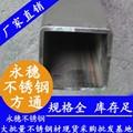 永穗201不锈钢方管家具结构用管塑性硬度良好 5