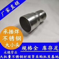 永穗承插焊不鏽鋼大小頭管道異徑連接環保便捷安全