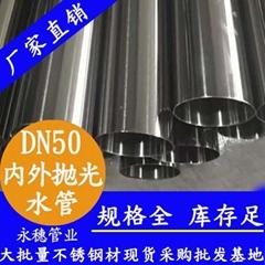 永穗dn50内外抛光不锈钢水管家庭直饮用水管卫生健康安全