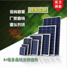 烟台金尚100W太阳能电池板