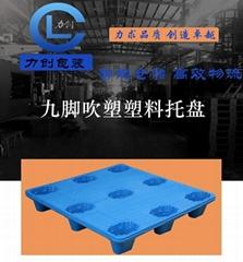 济南塑料托盘供应
