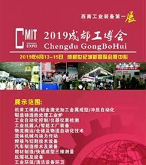 2019中國成都國際現代工業技術博覽會
