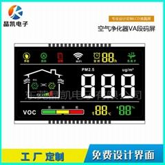 空氣淨化器顯示屏 VA彩屏  開模定製段碼屏