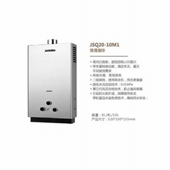 JSQ20-10M1普通强排燃气热水器 JIANMI坚米电器