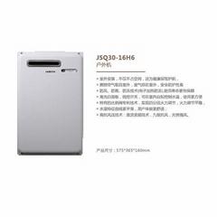 JSQ30-16H6户外燃气热水器 JIANMI坚米厨卫电器