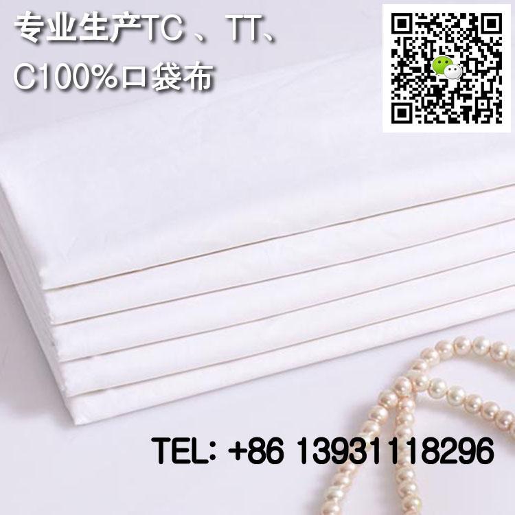 滌棉186T口袋布 2