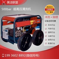 500公斤壓力高壓清洗機