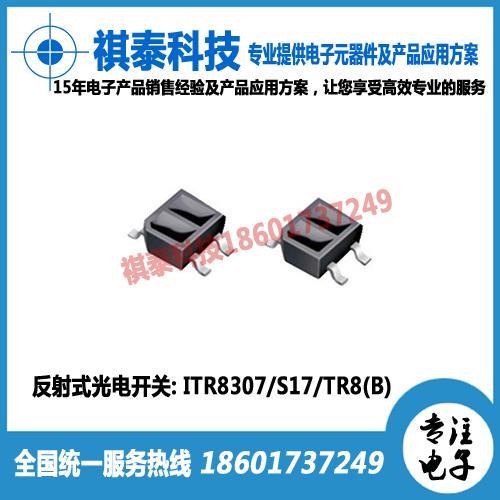 ITR8307/S17/TR8反射式光电开关 1
