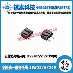 ITR8307/S17/TR8反射式光电开关