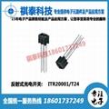 ITR20001/T24反射式