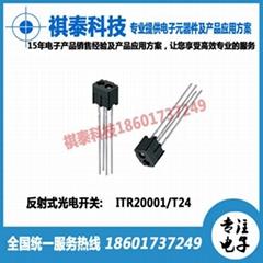 ITR20001/T24反射式光电开关