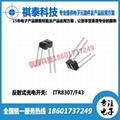 ITR8307/F43反射式光