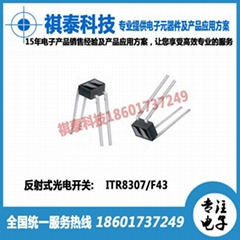 ITR8307/F43反射式光电开关