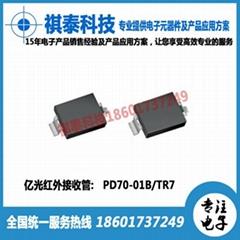 PD70-01B/TR7光敏管光电二极管硅光电池