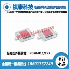 PD70-01C/TR7光敏管光电二极管硅光电池