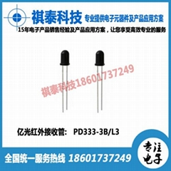 PD333-3B/L3亿光电子光电接收二极管光敏二极管F5光敏管