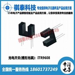 ITR9608亿光电子光电开关槽型光耦型光电开关