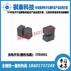 ITR9901亿光光电开关槽形光耦槽型光电开关