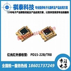 PD15-22B/TR8光敏管光电二极管硅光电池PD15-22C/TR8