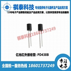 PD438B光敏管光电二极管硅光电池PD638B
