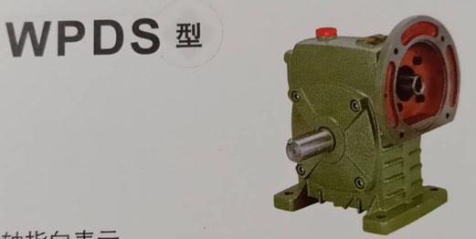 WPDS250-60蝸杆減速機 1