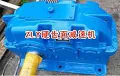 現貨ZLY280-11.2硬齒面減速機