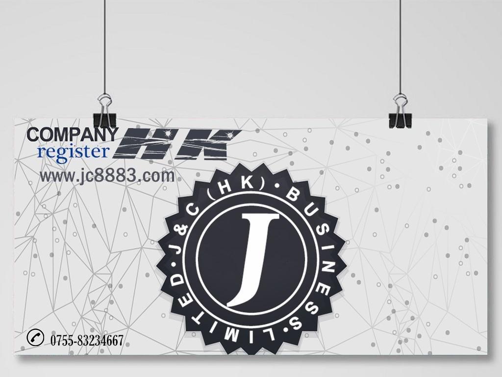 香港公司注册|香港企业登记 1