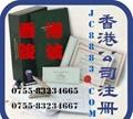 香港公司注册|香港企业登记 2