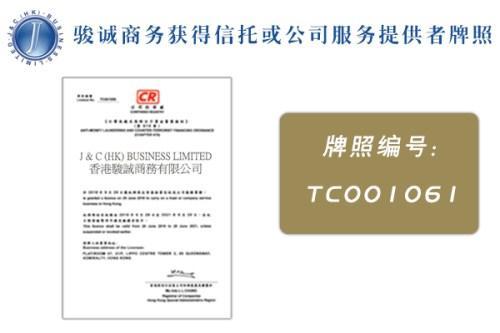 香港公司注册|香港企业登记 3