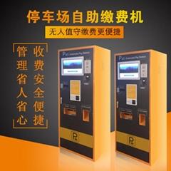 國外停車場專用的自助繳費機系統
