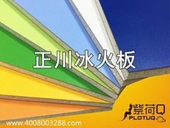 正川冰火板防火装饰板