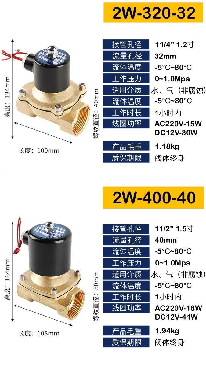 廠家直銷兩位兩通黃銅材質電磁閥220V 2W 32 40 50 65 關閥 電動閥 2