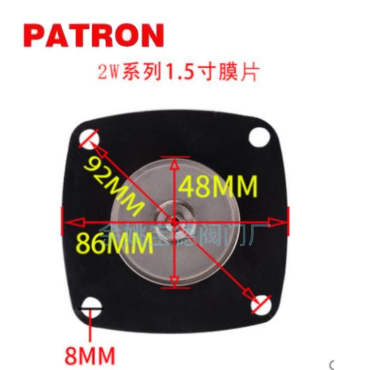 电磁阀膜片配件4分1寸2寸密封2W 25 40 50橡胶垫水阀气阀淋水器 1